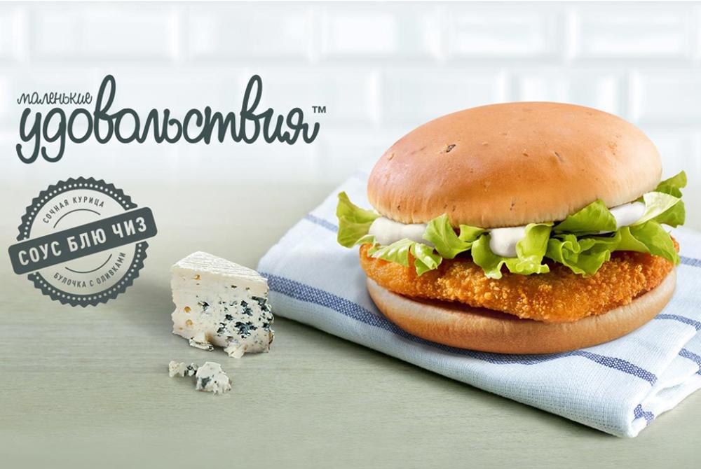 Чикенбургер Блю Чиз в Макдоналдс